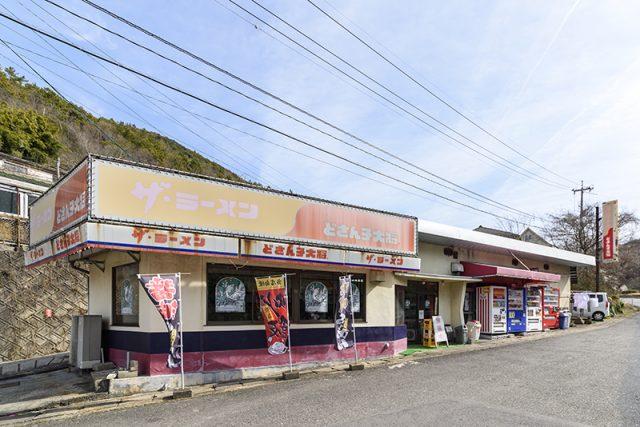 ザ・ラーメン<span>どさん子大将 日生店</span>