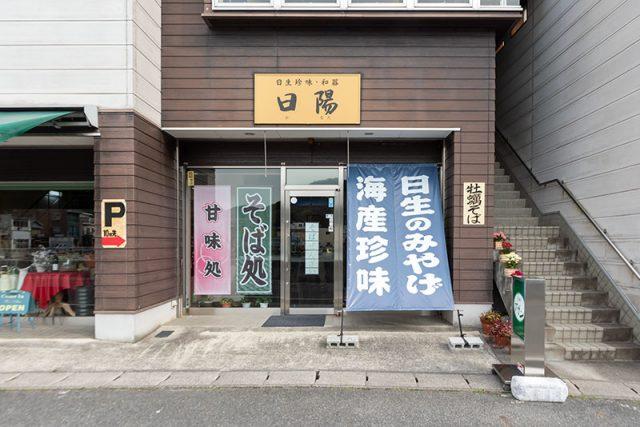 【閉店】日生珍味 日陽(ひなた)<span>そば処・甘味処</span>