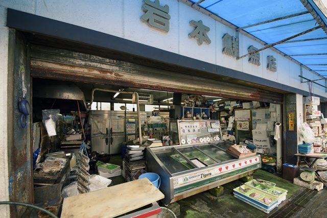岩本鮮魚店