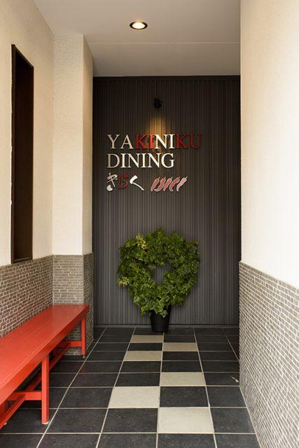 YAKINIKU DINING<span>きらく</span>