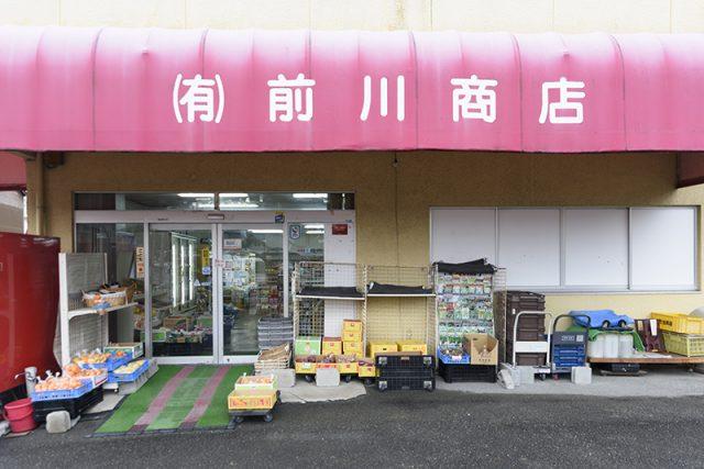 有限会社 前川商店
