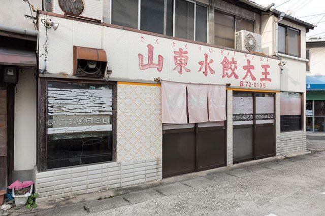 山東水餃大王