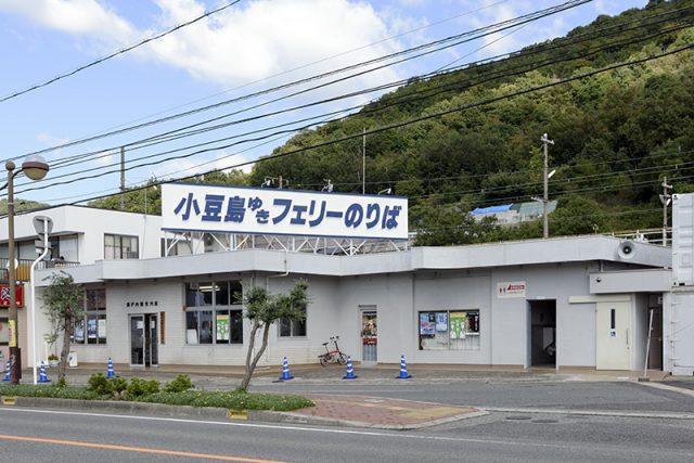 瀬戸内観光汽船