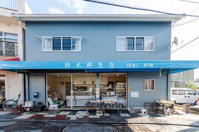 鈴木鮮魚有限会社