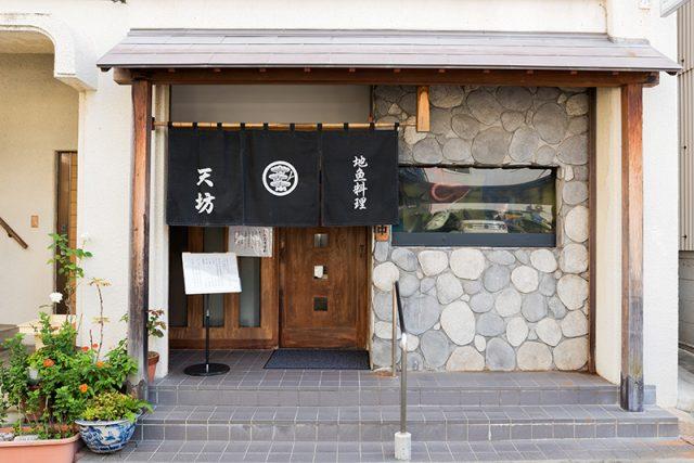 活魚・季節料理<span>天坊</span>
