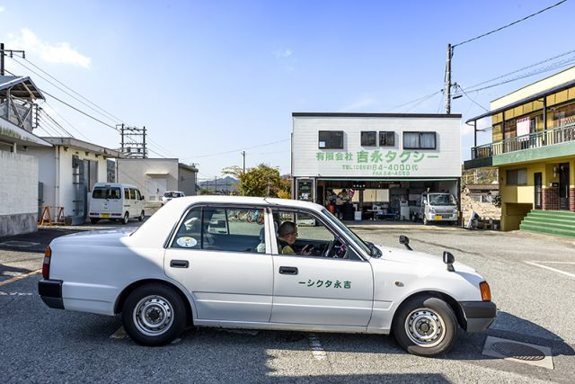 有限会社吉永タクシー